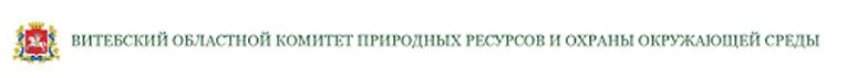 Витебский областной комитет природных ресурсов и охраны окружающей среды