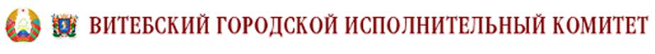 Витебский городской исполнительный комитет