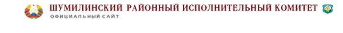 Шумилинский районный исполнительный комитет