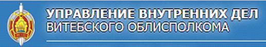 Управление внутренних дел Витебского облисполкома