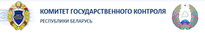 Комитет государственного контроля Витебской области
